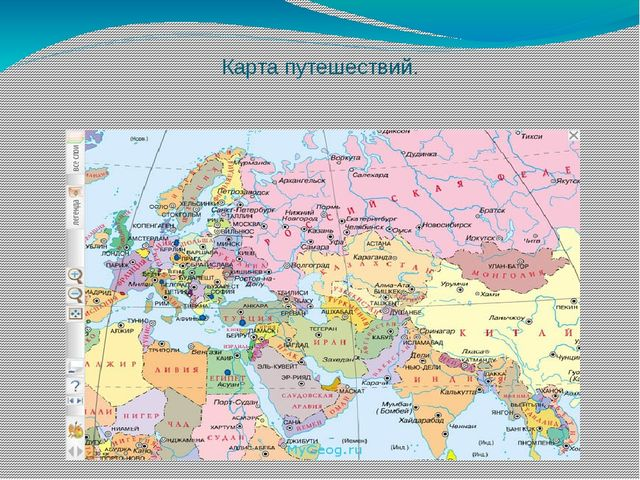 Карта путешествий.