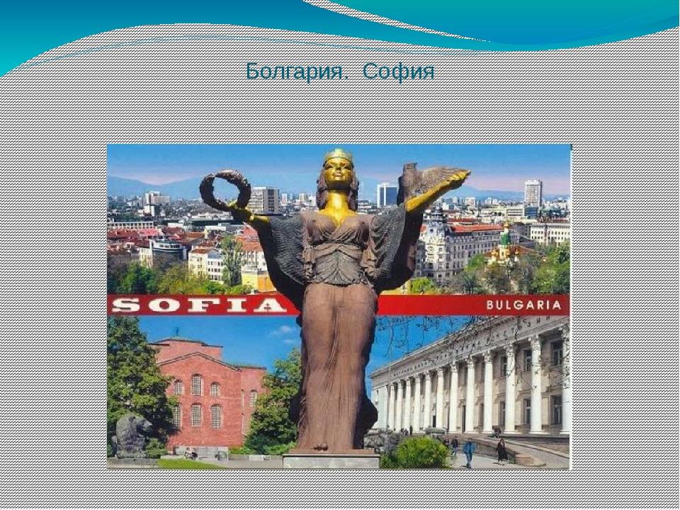 Болгария. София