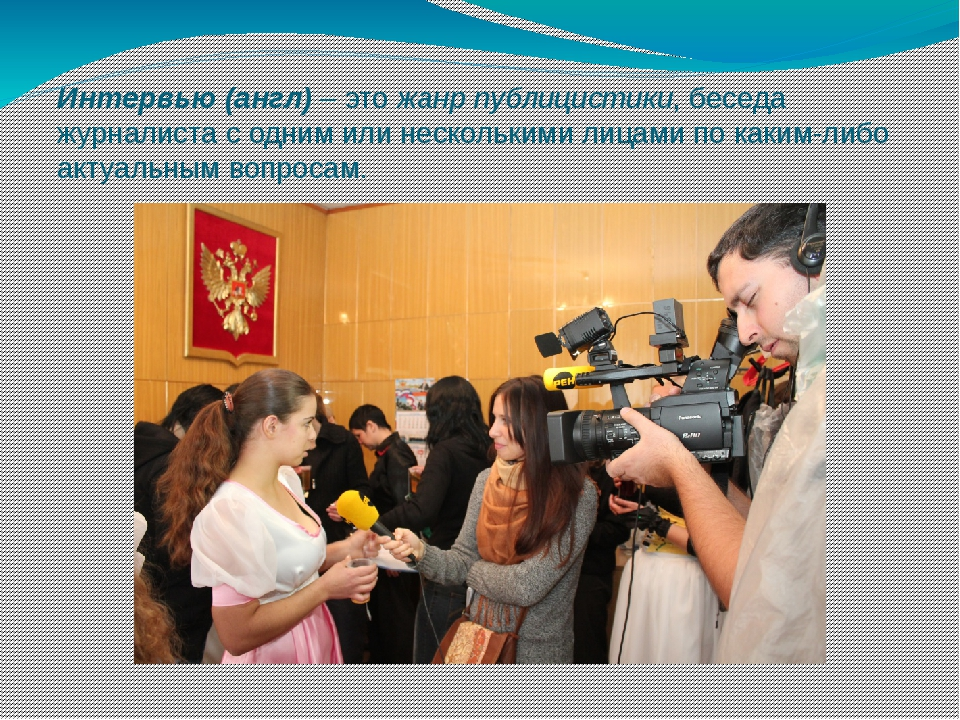 Интервью (англ) – это жанр публицистики, беседа журналиста с одним или нескол...