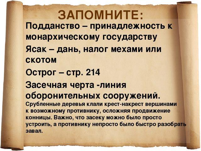 ЗАПОМНИТЕ: Подданство – принадлежность к монархическому государству Ясак – да...