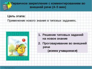 6. Первичное закрепление с комментированием во внешней речи (4–5 мин) Цель эт