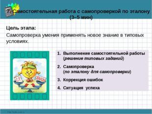 7. Самостоятельная работа с самопроверкой по эталону (3–5 мин) Цель этапа: Са