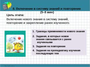8. Включение в систему знаний и повторение (5–8 мин) Цель этапа: Включение н