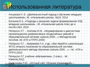 Использованная литература Агошкова Н. Е. «Деятельностный подход к обучению мл