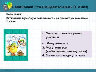 1. Мотивация к учебной деятельности (1–2 мин) Цель этапа: Включение в учебную