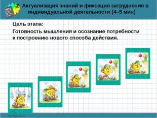 2. Актуализация знаний и фиксация затруднения в индивидуальной деятельности (