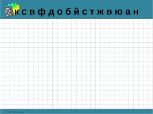 к с в ф д о б й с т ж в ю а н