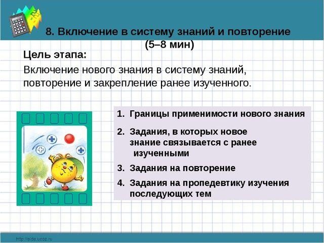 8. Включение в систему знаний и повторение (5–8 мин) Цель этапа: Включение н...