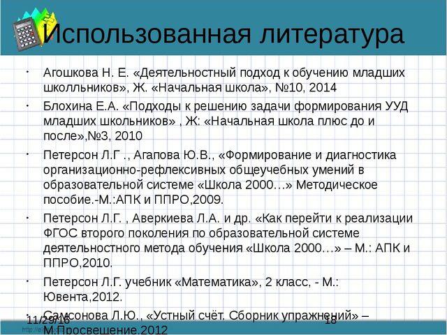 Использованная литература Агошкова Н. Е. «Деятельностный подход к обучению мл...