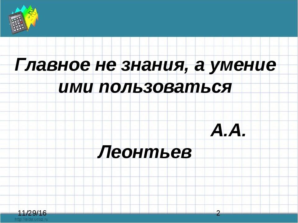 Главное не знания, а умение ими пользоваться А.А. Леонтьев