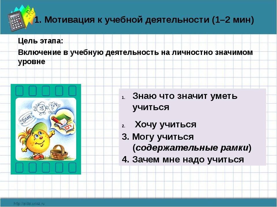1. Мотивация к учебной деятельности (1–2 мин) Цель этапа: Включение в учебную...