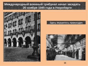Международный военный трибунал начал заседать 20 ноября 1945 года в Нюрнберг