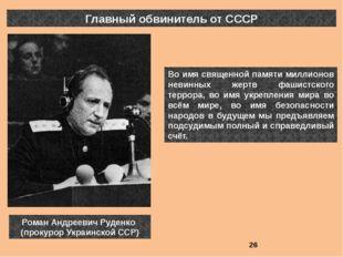 Главный обвинитель от СССР Роман Андреевич Руденко (прокурор Украинской ССР)