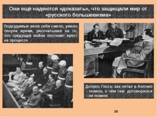 Они ещё надеются «доказать», что защищали мир от «русского большевизма» Подсу