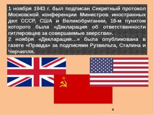 1 ноября 1943 г. был подписан Секретный протокол Московской конференции Минис
