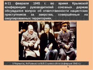 4-11 февраля 1945 г. во время Крымской конференции руководителей союзных держ