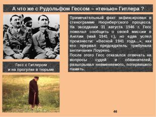 А что же с Рудольфом Гессом – «тенью» Гитлера ? Гесс с Гитлером и на прогулке
