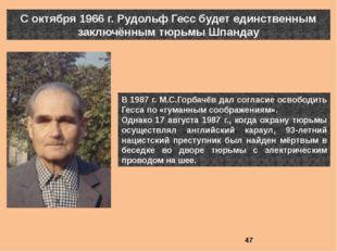 С октября 1966 г. Рудольф Гесс будет единственным заключённым тюрьмы Шпандау