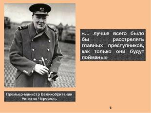 Премьер-министр Великобритании Уинстон Черчилль «… лучше всего было бы расстр