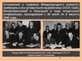 Соглашение о создании Международного военного трибунала и его устава были выр