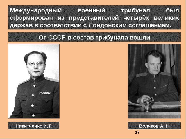 Международный военный трибунал был сформирован из представителей четырёх вели...