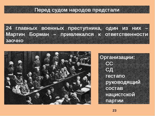 Перед судом народов предстали 24 главных военных преступника, один из них – М...