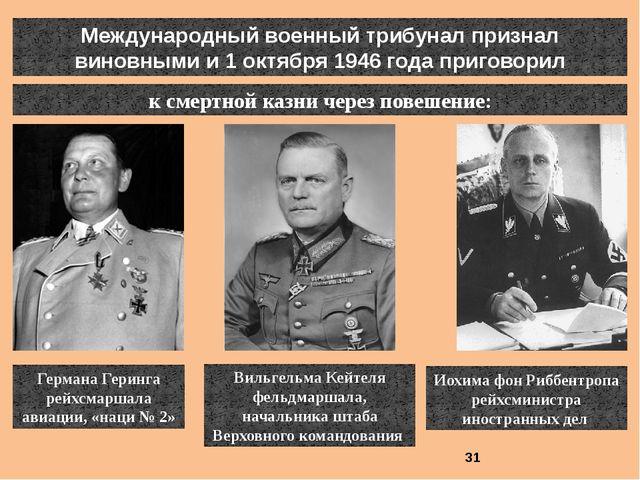 Международный военный трибунал признал виновными и 1 октября 1946 года пригов...