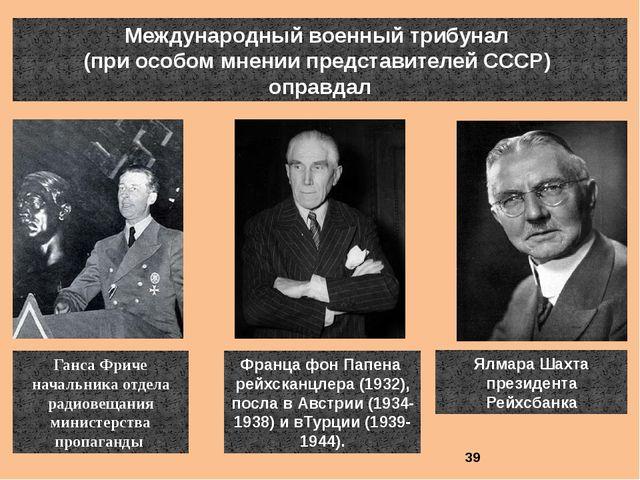 Международный военный трибунал (при особом мнении представителей СССР) оправд...