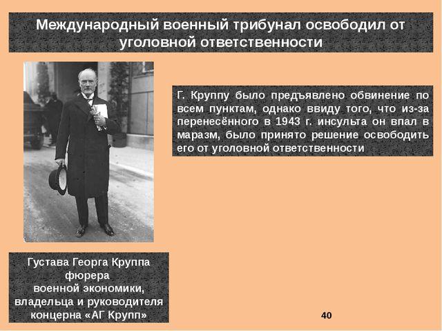 Международный военный трибунал освободил от уголовной ответственности Густава...