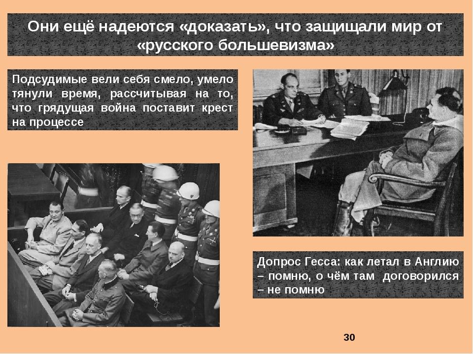 Они ещё надеются «доказать», что защищали мир от «русского большевизма» Подсу...