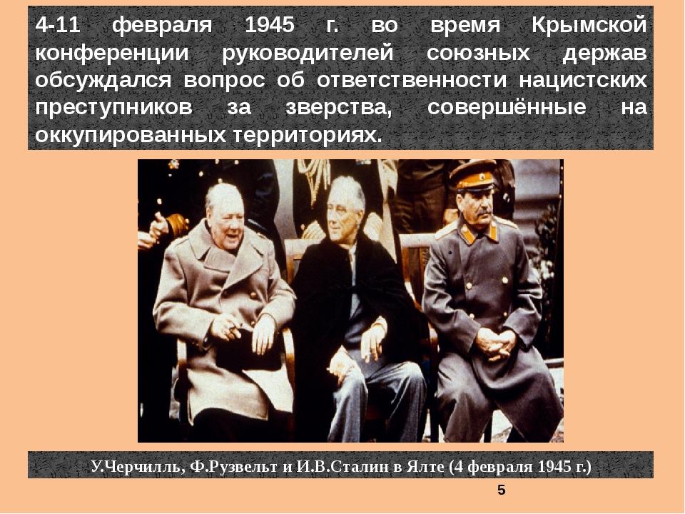 4-11 февраля 1945 г. во время Крымской конференции руководителей союзных держ...