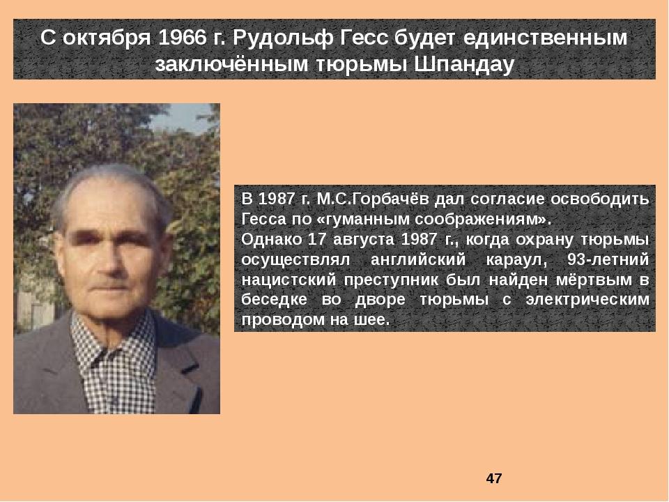 С октября 1966 г. Рудольф Гесс будет единственным заключённым тюрьмы Шпандау...