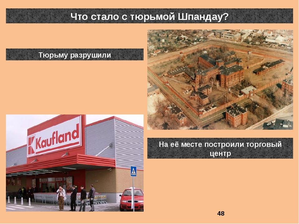 Что стало с тюрьмой Шпандау? Тюрьму разрушили На её месте построили торговый...