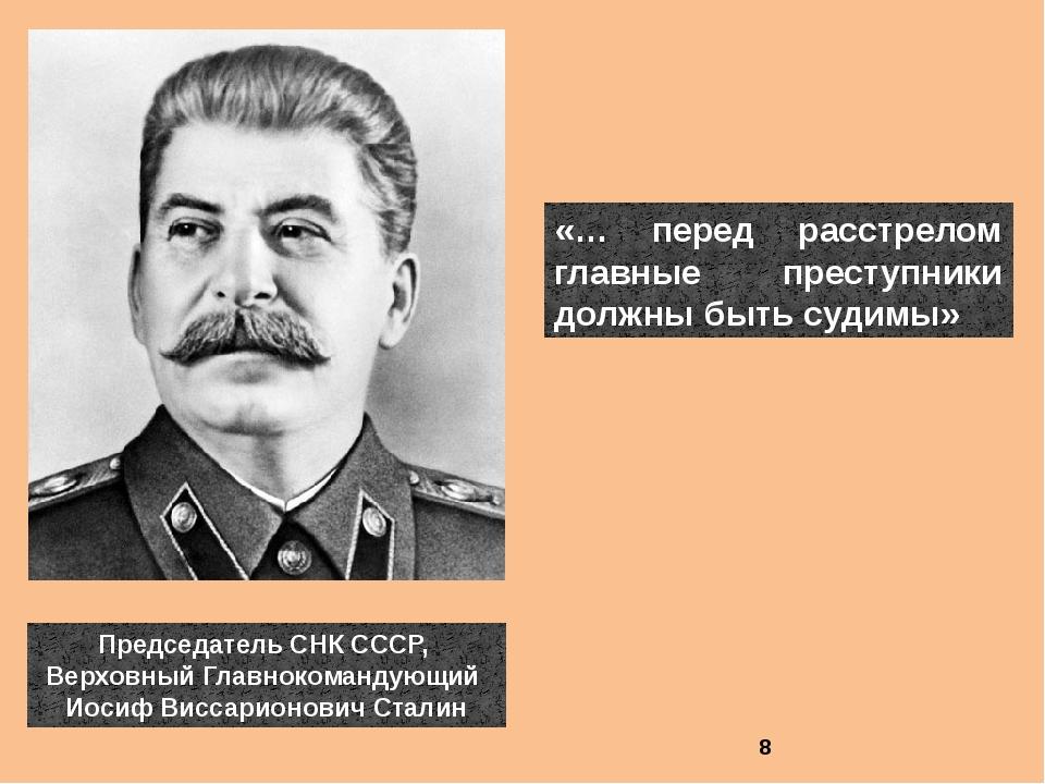 «… перед расстрелом главные преступники должны быть судимы» Председатель СНК...