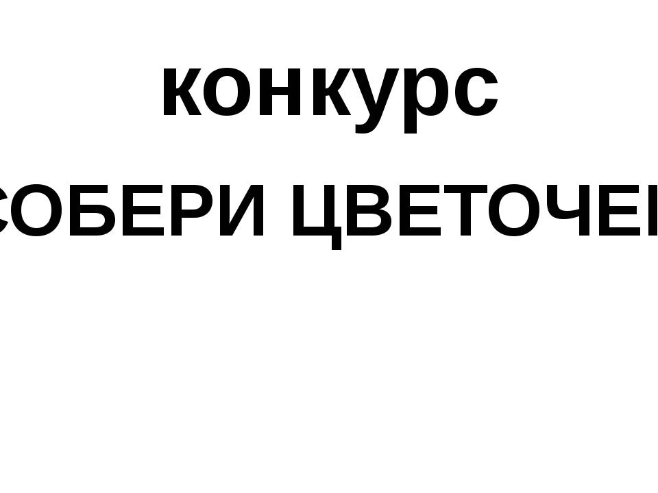 конкурс СОБЕРИ ЦВЕТОЧЕК