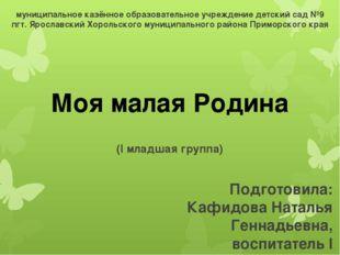 муниципальное казённое образовательное учреждение детский сад №9 пгт. Ярослав
