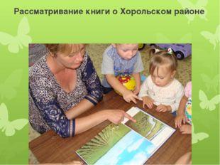 Рассматривание книги о Хорольском районе