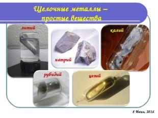Щелочные металлы – простые вещества литий натрий калий рубидий цезий *