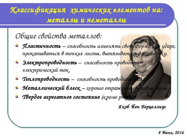 Классификация химических элементов на: металлы и неметаллы Якоб Йен Берцеллиу...