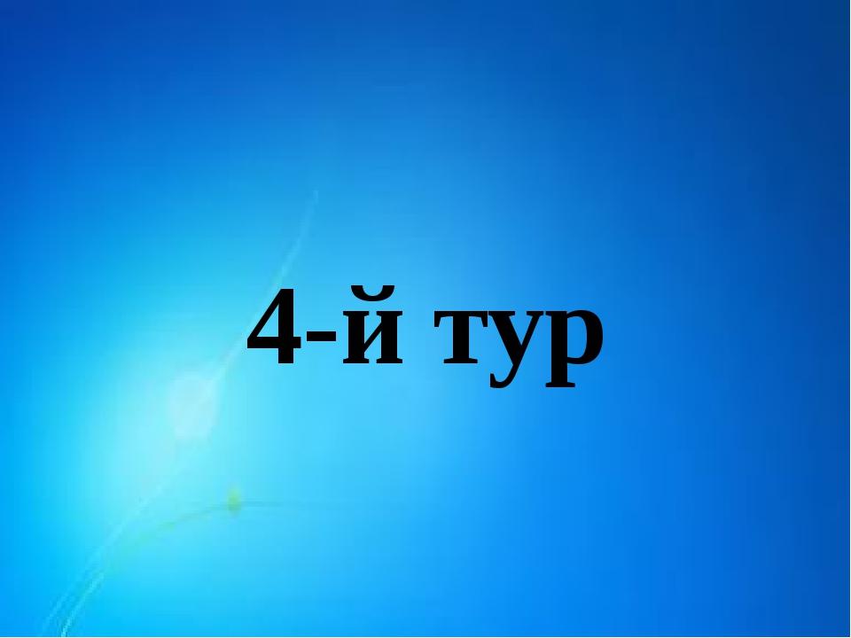 4-й тур