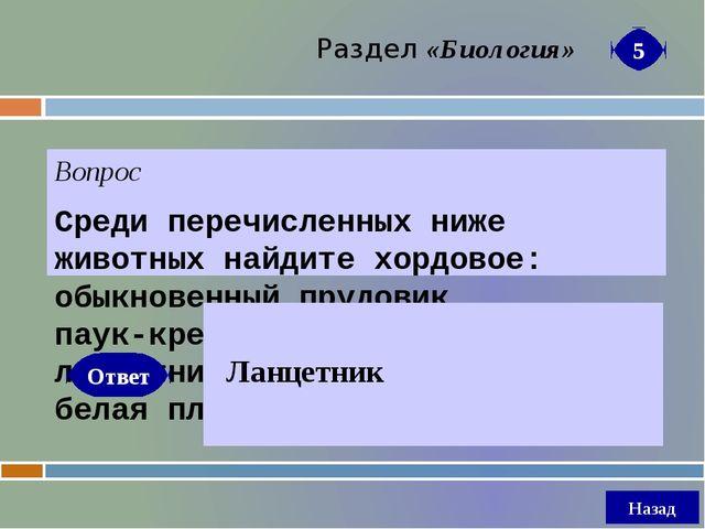 Вопрос Назовите главное свойство урана Ответ Раздел «Химия» Радиоактивность Н...