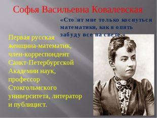 Софья Васильевна Ковалевская Первая русская женщина-математик, член-корреспон