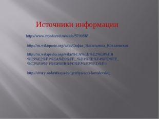 http://ru.wikiquote.org/wiki/Софья_Васильевна_Ковалевская http://ru.wikipedia