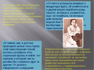 Был у Софьи дядя, Петр Васильевич, хотя он математике никогда не обучался, но