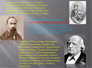 В те времена в России, да и во многих западных странах, женщин не допускали в