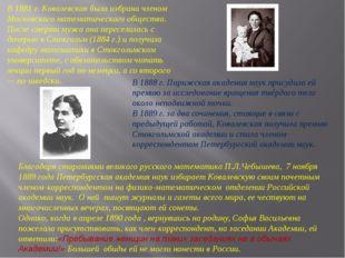 В 1881 г. Ковалевская была избрана членом Московского математического обществ