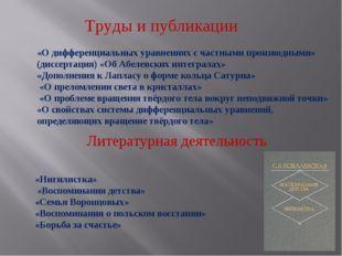 Труды и публикации «О дифференциальных уравнениях с частными производными» (д