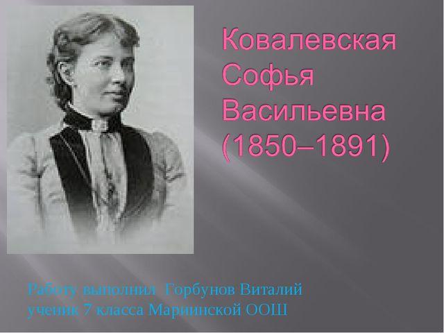 Работу выполнил Горбунов Виталий ученик 7 класса Мариинской ООШ