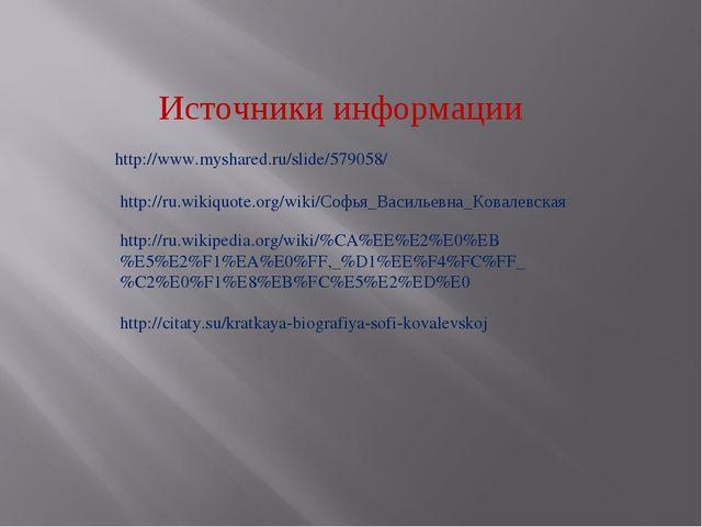 http://ru.wikiquote.org/wiki/Софья_Васильевна_Ковалевская http://ru.wikipedia...