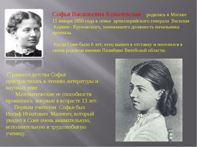 Софья Васильевна Ковалевская - родилась в Москве 15 января 1850 года в семье...